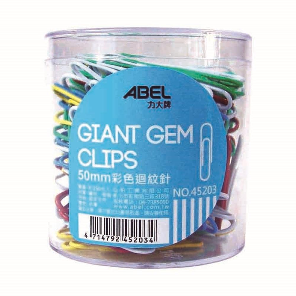 【ABEL】事務圓筒 50mm彩色迴紋針150入