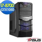 華碩B360平台[白銀風雲]i7六核GTX1050獨顯SSD電玩機