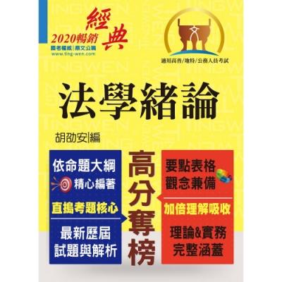 高普特考【法學緒論】(考點掌握實力速成.最新考題精準解析!)(17版)