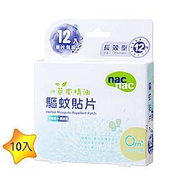 nac nac 草本精油驅蚊貼片/防蚊貼片-薰衣草 (12入x10盒)