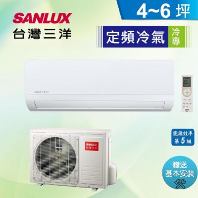台灣三洋SANLUX 4-6坪 定頻5級 一對一冷氣SAE-28S/SAC-28S