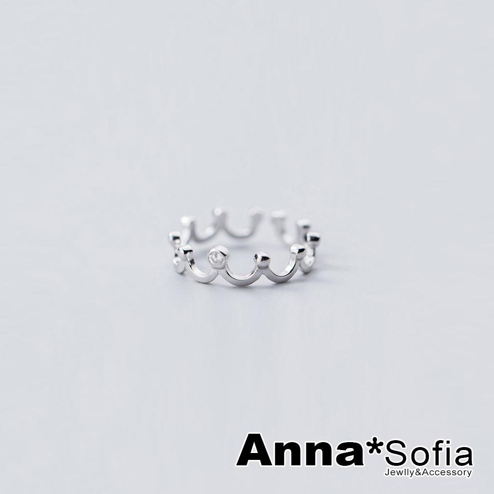 【3件5折】AnnaSofia 波型漣漪皇冠 925純銀開口戒指尾戒