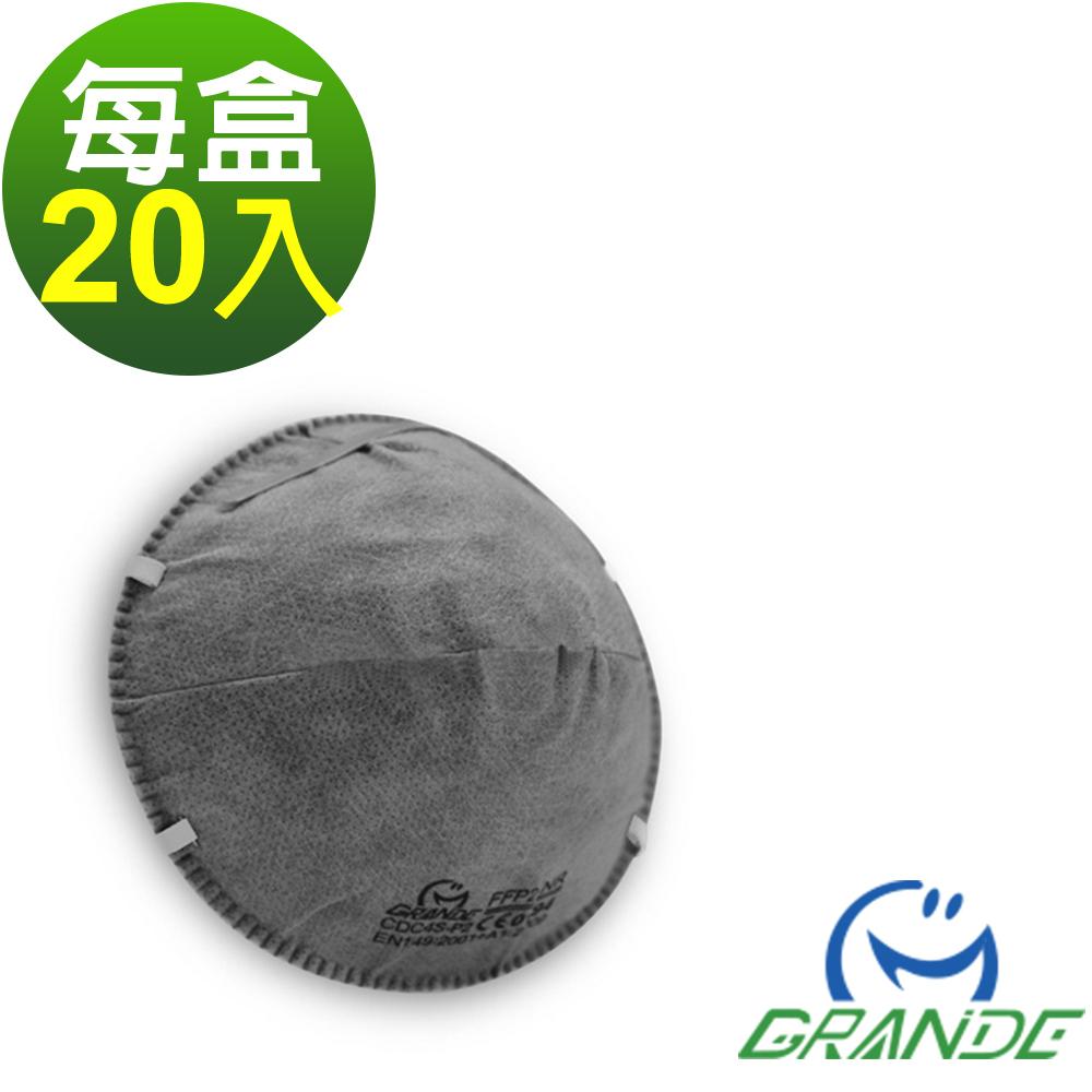 格安德 防霾│工業歐規FFP1-CDC4S│碗型活性碳防塵口罩│20入盒│