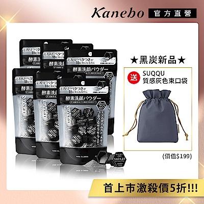 Y獨家★Kanebo 佳麗寶 suisai超強清毛孔黑炭酵素粉組(90顆)