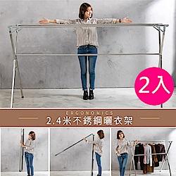 【日居良品】優惠2入-2.4米不袗X型三桿伸縮曬衣架(可曬棉被 可完全折合)