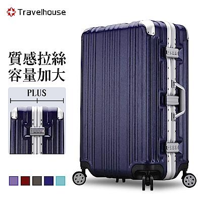 Travelhouse 絕色女伶 29吋鋁框PLUS加大行李箱(多色任選)