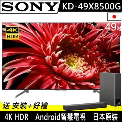 SONY 49吋 4K連網液晶電視 KD-49X8500G+SONY聲霸 HT-MT300