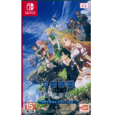 刀劍神域 -虛空幻界- 豪華版 Sword Art Online Hollow Realization Deluxe Edition - NS Switch 中日文亞版