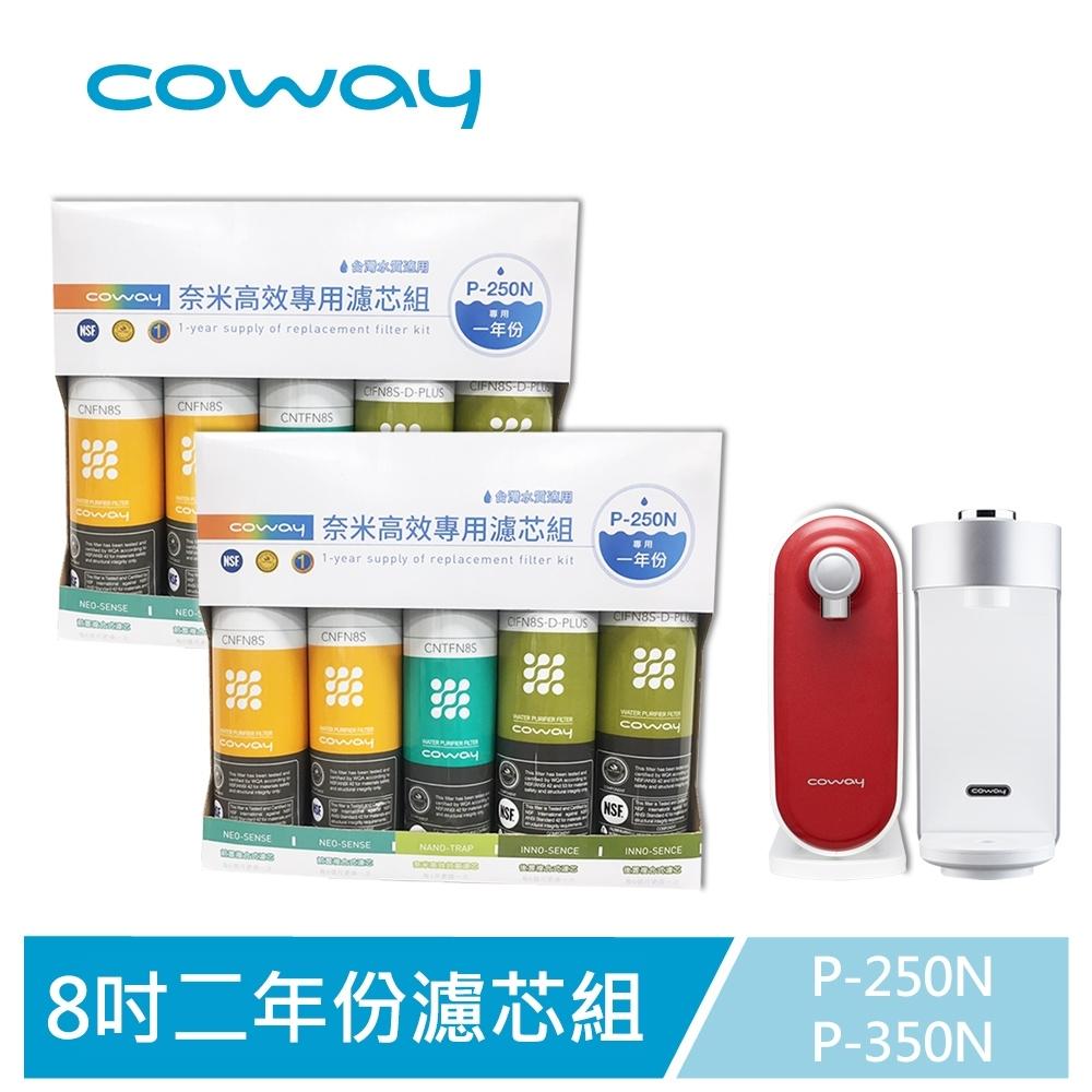 (超值組)Coway 奈米高效專用濾芯組【8吋二年份】 適用P250N/P350N