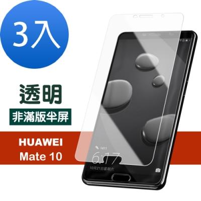 華為 Mate10 透明 高清 非滿版 半屏 防刮 保護貼-超值3入組