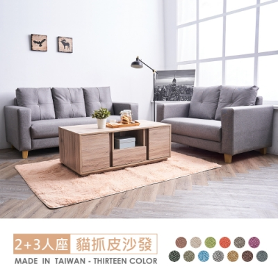 時尚屋  伊奈2+3人座獨立筒貓抓皮沙發(共13色)