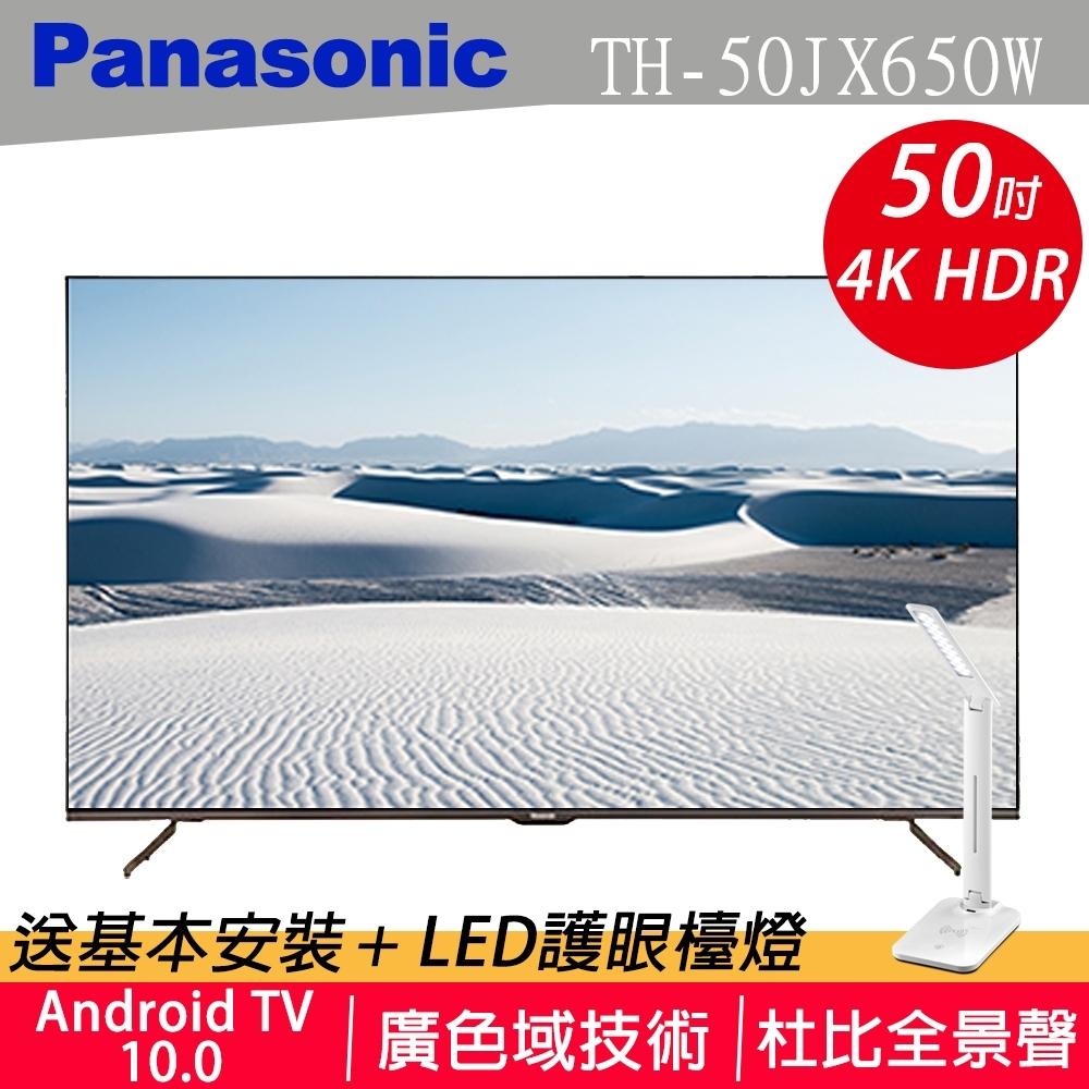 Panasonic國際 50吋 4K連網液晶顯示器+視訊盒 TH-50JX650W