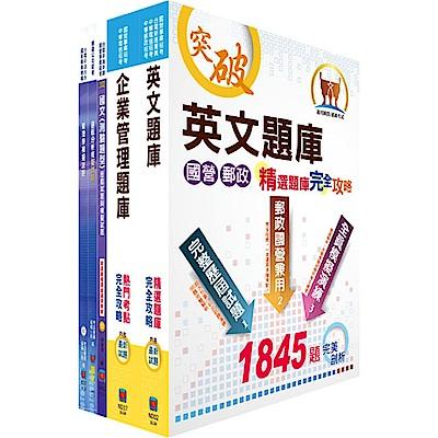 高雄捷運公司招考員級(列車駕駛一般組)模擬試題套書(贈題庫網帳號1組)