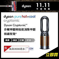 Dyson戴森 Pure Hot+Cool Cryptomic 涼暖清淨機 HP06