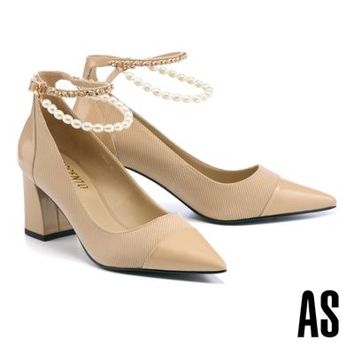 高跟鞋 AS 高雅奢華珍珠鏈條異材質尖頭粗高跟鞋-米
