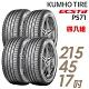 【KUMHO 錦湖】ECSTA PS71 運動型高性能輪胎_四入組_215/45/17 product thumbnail 1