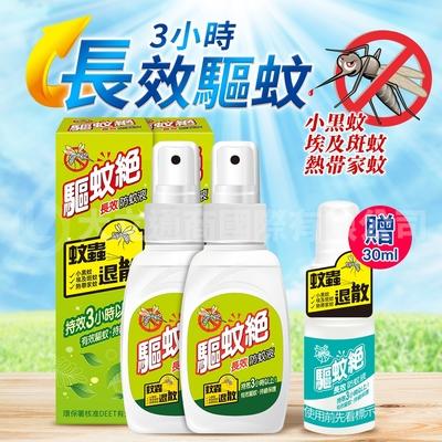 驅蚊絕 防蚊液80mlX2+贈30ml隨身瓶