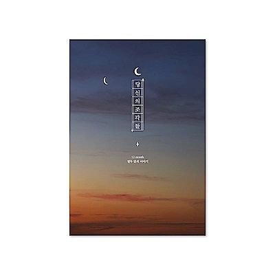 Second Mansion 閃閃回憶週誌(無時效)-07 日出時光