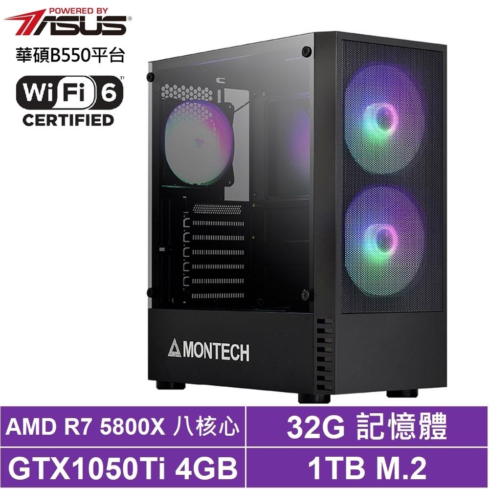 華碩B550平台[界神遊俠]R7八核GTX1050Ti獨顯電玩機