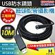 【CHICHIAU】工程級10米USB細頭軟管型防水蛇管攝影機 product thumbnail 1