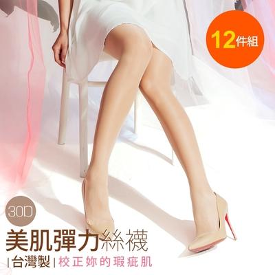 [時時樂限定] GIAT台灣製美肌彈力絲襪(12件組)