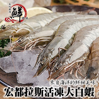 【海陸管家】宏都拉斯活凍白蝦1盒(每盒約1kg/48-56隻)