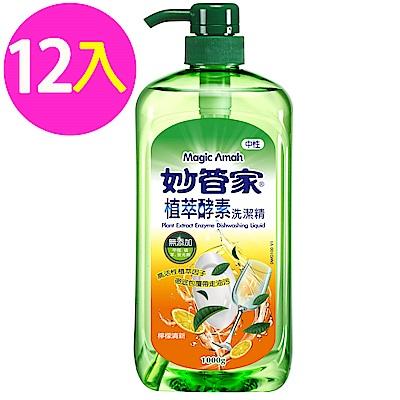 妙管家-植萃酵素洗潔精1000g(12入/箱)