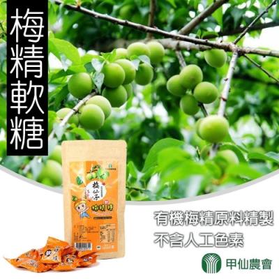 甲仙農會 梅精軟糖 (60g / 包 x3包)