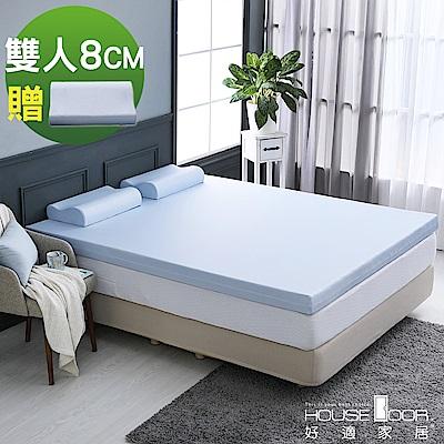 House Door 水藍色舒柔尼龍表布8cm厚全平面竹炭記憶床墊超值組-雙人5尺