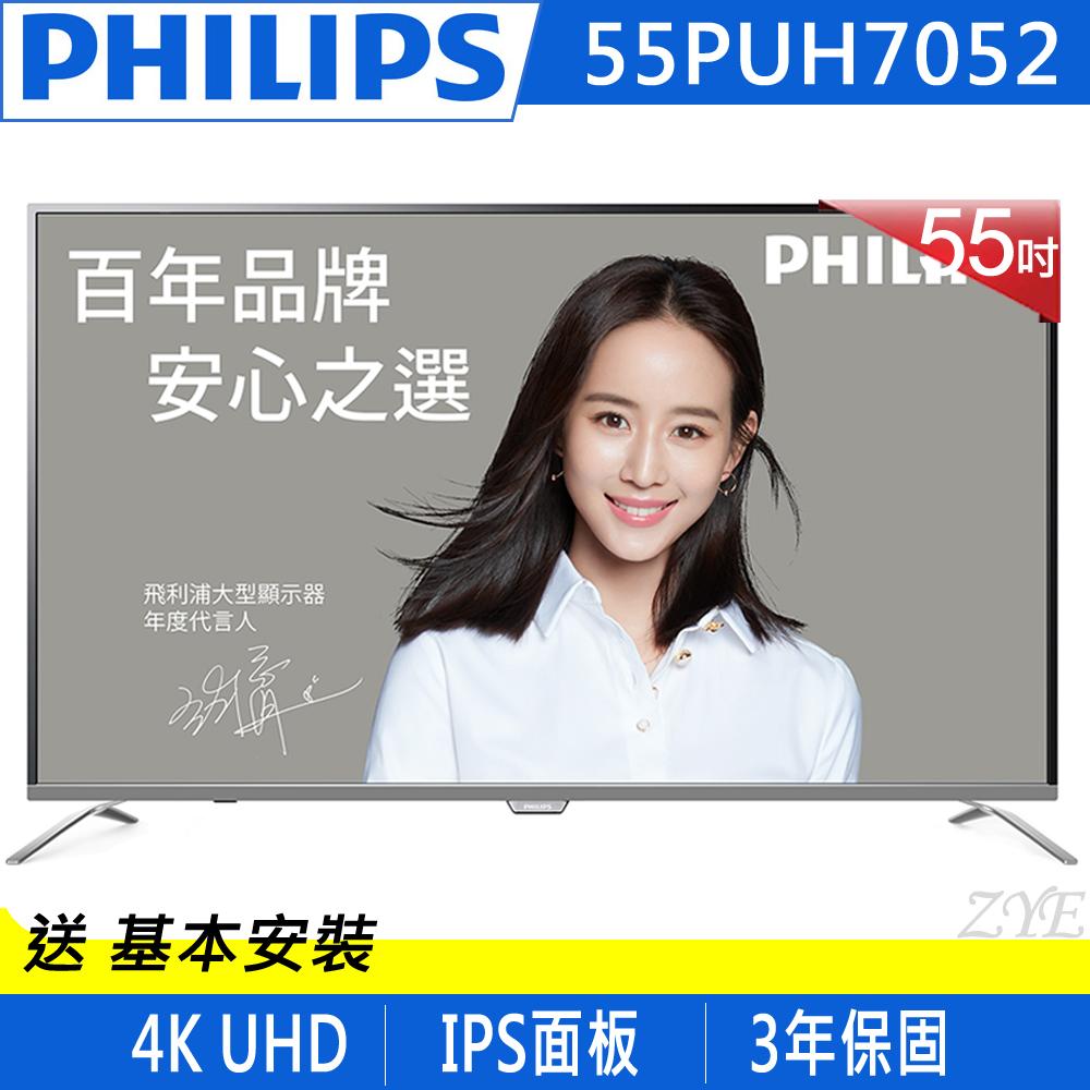 PHILIPS飛利浦 55吋 4K聯網液晶顯示器+視訊盒 55PUH7052
