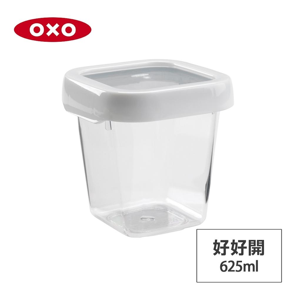 美國OXO 好好開密封PP保鮮盒-0.625L(快)