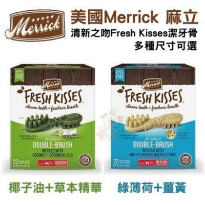 美國Merrick Fresh Kisses麻立清新之吻潔牙骨量販盒