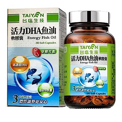 台鹽生技 活力DHA魚油軟膠囊(90顆/瓶)