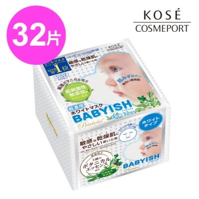 【KOSE COSMEPORT】光映透嬰兒肌植淬舒緩亮白面膜342ml(32枚入)