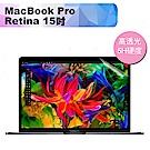 MacBook Pro Retina 15吋Touch bar高透高硬度5H螢幕保護貼