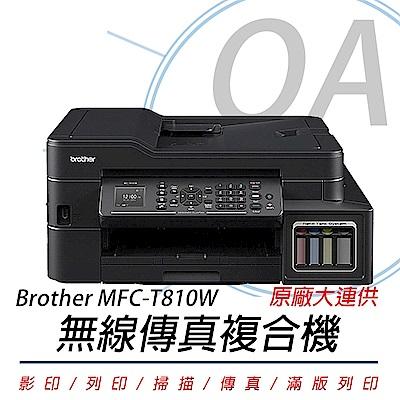 BROTHER MFC-T810W 原廠大連供無線傳真複合機 加贈A4紙一包