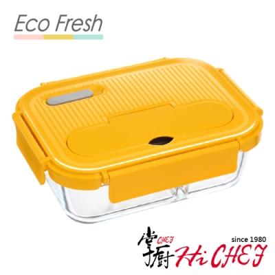 掌廚 HiCHEF EcoFresh 玻璃分隔 保鮮盒 1050ml 黃色