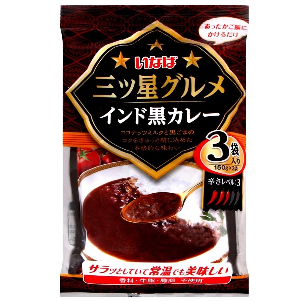 稻葉 美味三星-印度黑咖哩(450g)