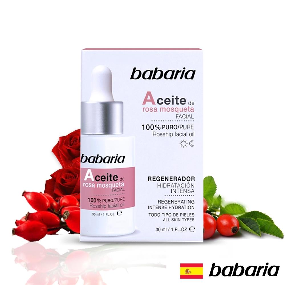 西班牙babaria純玫瑰果油30ml