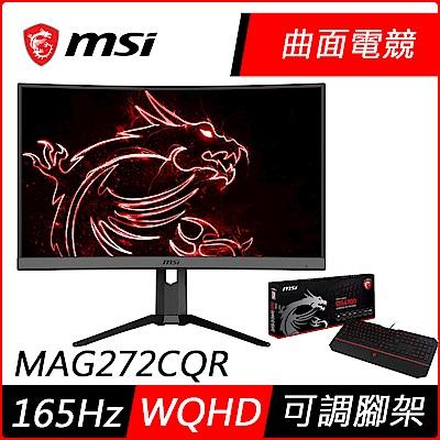 (領券再折500) MSI微星 Optix MAG272CQR 27吋 2K 165Hz曲面電競螢幕+MSI微星DS4100薄膜式7色背光電競鍵盤