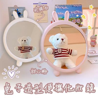 兔子造型簡約化妝鏡桌上鏡