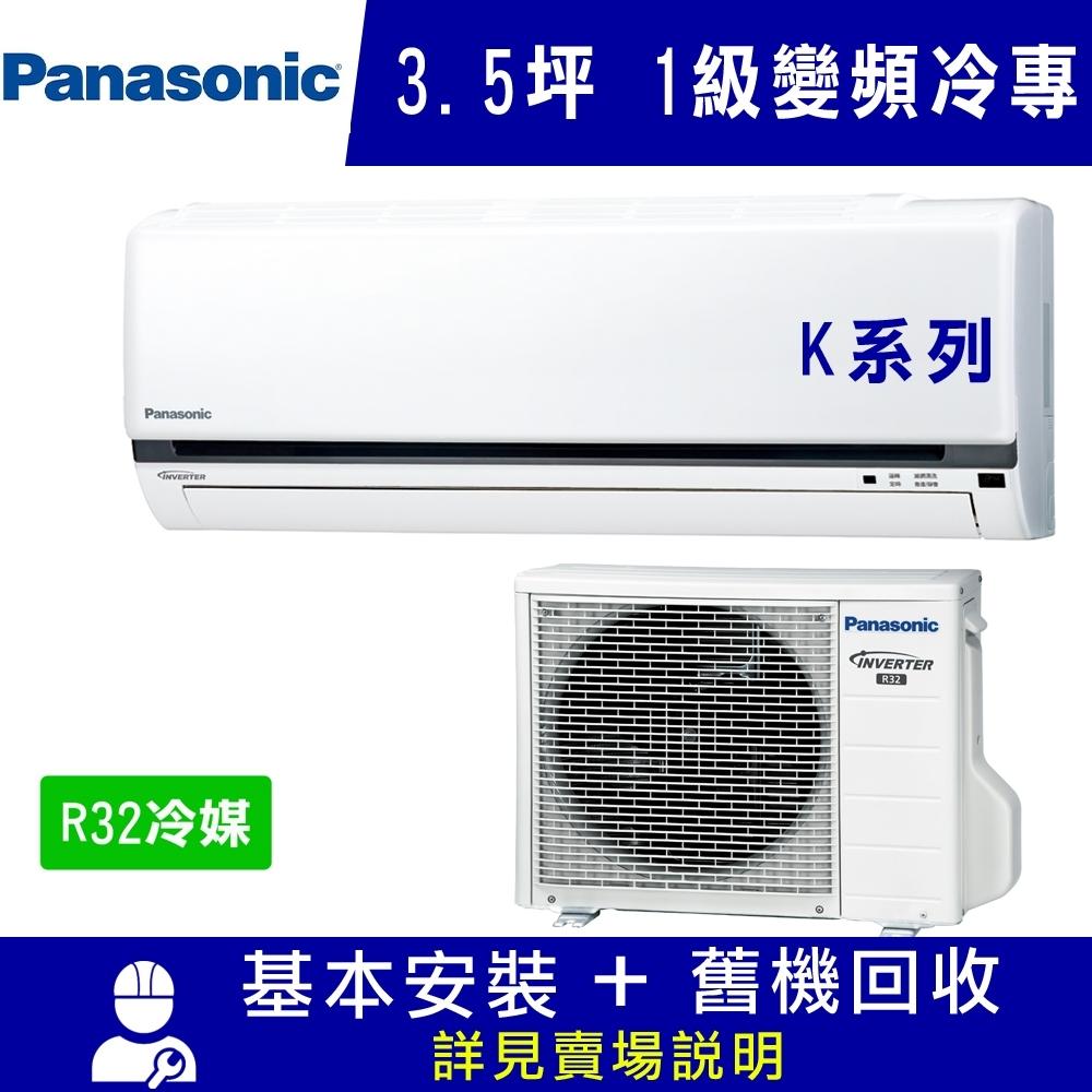 Panasonic國際牌 3.5坪 1級變頻冷專冷氣 CS-K22FA2/CU-K22FCA2 K系列 R32冷媒