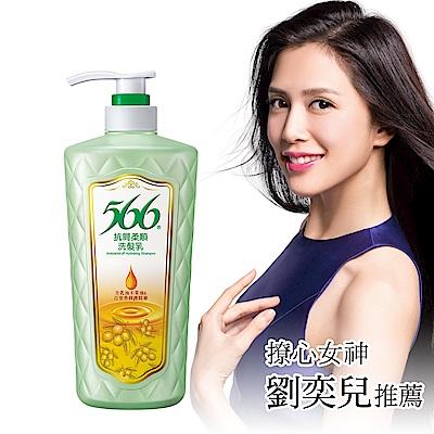 566抗屑柔順洗髮乳700g