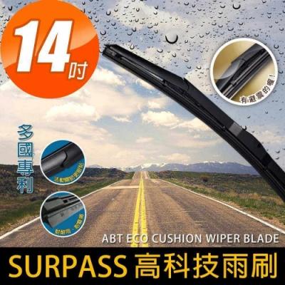 【安伯特】SURPASS高科技避震雨刷14吋(1入)台灣製造 多國認證專利 環保耐用材質