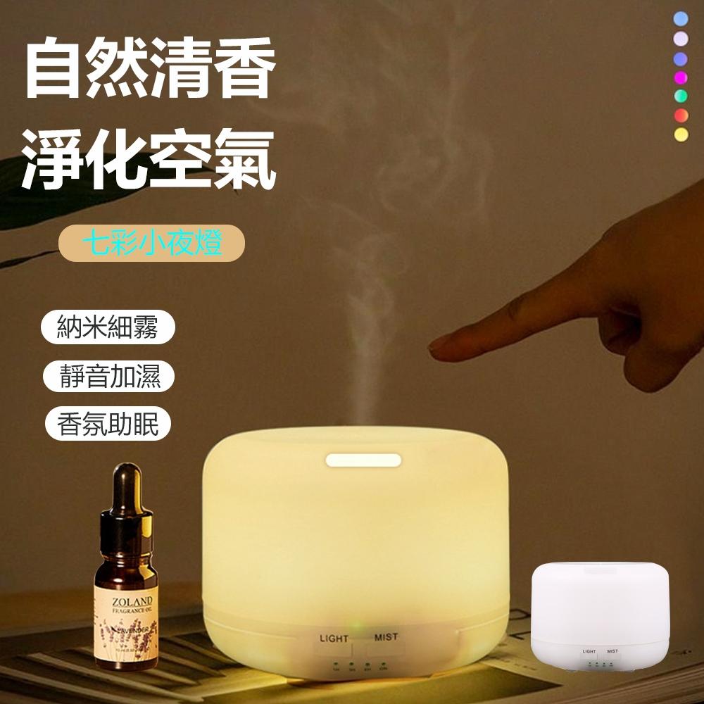 hald 日系精油香薰機 小夜燈加濕器 超聲波 水氧機 香氛擴香機 芳療機