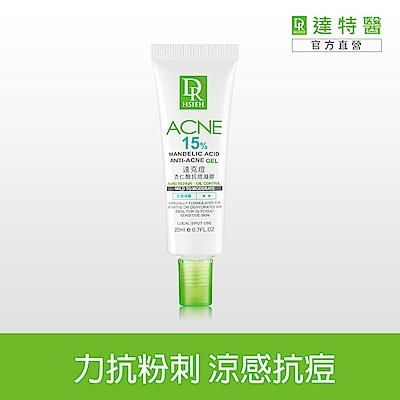 Dr.Hsieh 15%達克痘(杏仁酸抗痘凝膠) 20ml