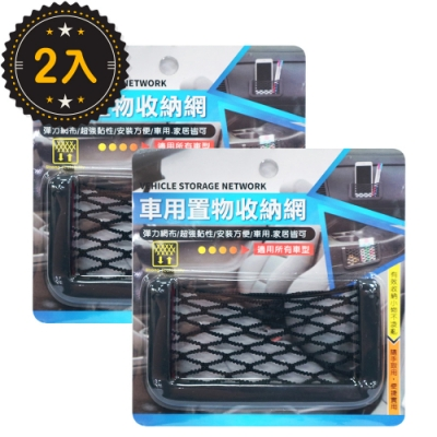 車用置物收納網 (2入)-急速配