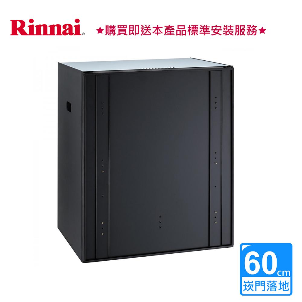 林內_嵌門式烘碗機60CM_ RKD-6035S (BA320007)