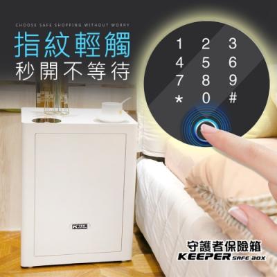 【守護者保險箱】家用 保險箱 床頭櫃 密碼 指紋保險箱 55CRN-1