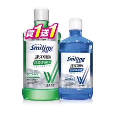 [時時樂限定]百齡Smiling 護牙周到漱口水-750ml 贈500ml
